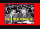 Путин и Собчак управляли ОПГ, самой мощной в Питере и состоящей из чиновников и