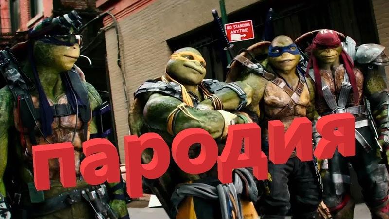 Черепашки ниндзя 2 пародия на трейлер turtles ninja parody on the trailer