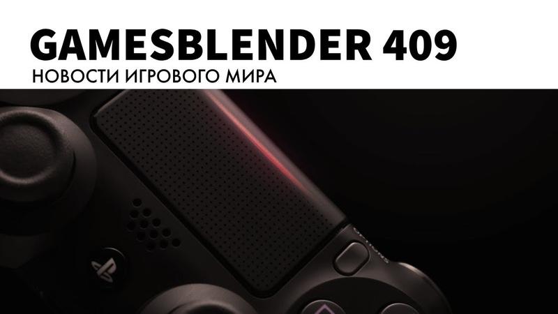 Gamesblender № 409 первые подробности PS5 анонс цифровой Xbox One S и ремейка комикс шутера XIII