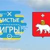 Чистые Игры | Велоквест | Пермь
