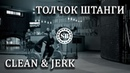 Teaching CLEAN JERK Толчок штанги Weightlifting CrossFit