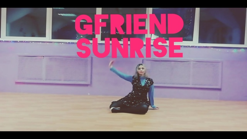 GFRIEND(여자친구) - Sunrise(해야) (dance cover)