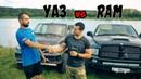 УАЗ Патриот против Dodge RAM 1500 в песчаном карьере.