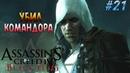 Assassin's Creed 4 Black Flag - избавиться от командора 21