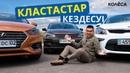 Салыстырма Kia Rio, VW Polo Sedan, Hyundai Accent