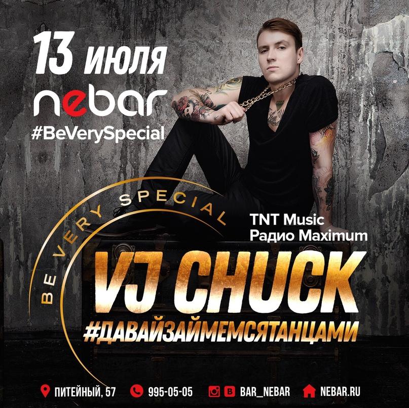 Chuck Vj | Москва