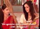 53. Как назвать эту любовь Индия 198 - 201 серии