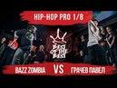 Bazz Zombia VS Грачев Павел HIP HOP PRO 1 8 BEST of the BEST Battle 4