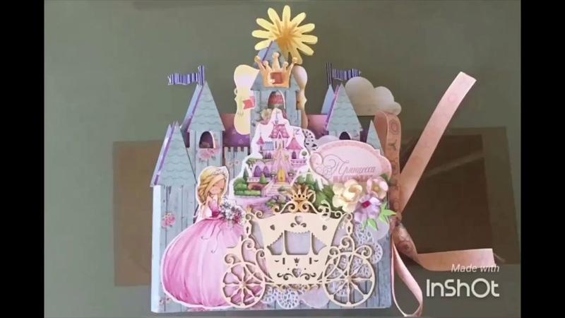 Миниальбом СКРАПБУКИНГ для маленькой принцессы