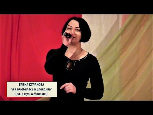 Елена Кулакова (с.Жирятино, Брянская область) – «А я влюбилась в блондина»