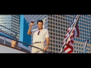 Волк с Уолл-стрит. Режиссёр - Мартин Скорсезе. 2013. Леонардо Ди Каприо (Трейлер)