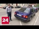 Коварный полукруг неприятный сюрприз ждет водителей припарковавшихся в дорожных карманах Росси…