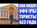 Уфа Достопримечательности Часть 1 Башкортостан Путешествие на Урал на авто Rukzak