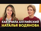 Как наши звезды говорят по-английски + в гостях Наталья Водянова