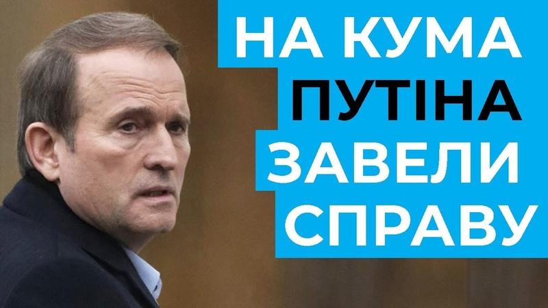 Матеріали кримінального провадження проти Медведчука будуть предані СБУ - речник ГПУ
