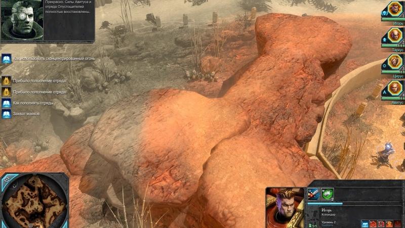 Warhammer 40000 Dawn of War II Gold Edition день второй пройден