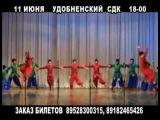 Концерт государственного концертного ансамбля танца и песни Кубанская казачья Вольница 11 июня 2014