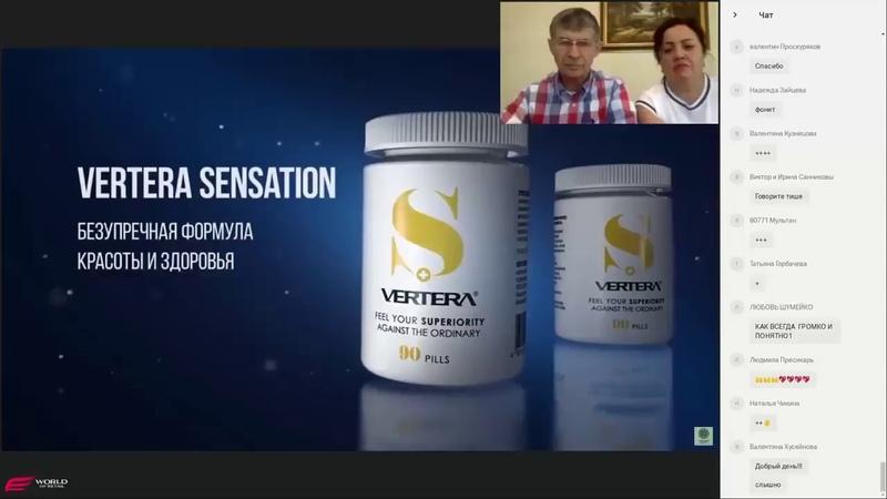 Презентация новых шедевральных продуктов Vertera Sensation и Vertera Miracle. Галимовы.