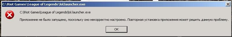 lol_ne_zapuskaetsya_klient