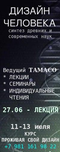 Курс ПРОЖИВАЯ СВОЙ ДИЗАЙН. ИЮЛЬ 2014