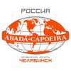 Капоэйра ABADA-Capoeira Челябинск