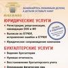 МИРЕМАКС - юридические и бухгалтерские услуги