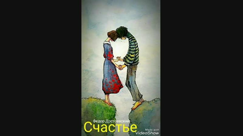 Счастье Федор Достоевский.MP4