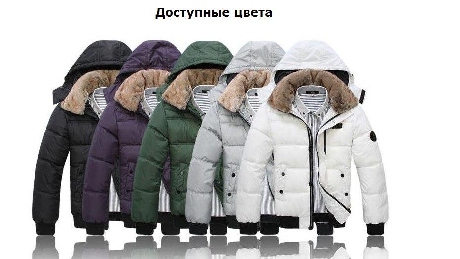 Магазины Где Можно Купить Куртки