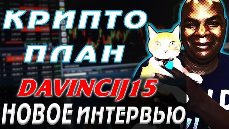 Davincij15 - МОЙ ИНВЕСТИЦИОННЫЙ КРИПТО ПЛАН 2019 | 24х BITCOIN за день | НОВОЕ БОЛЬШОЕ ИНТЕРВЬЮ!