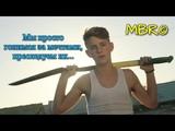 Перевод песни MattyBRaps - California Dremin (русские субтитры)