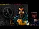 Пятничный стрим c Half Life 1 MP