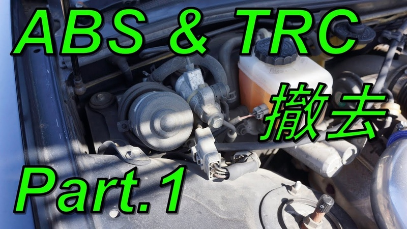 DIY JZX90軽量化 第2弾 ABS撤去 Part 1「トラクションポンプを外す」