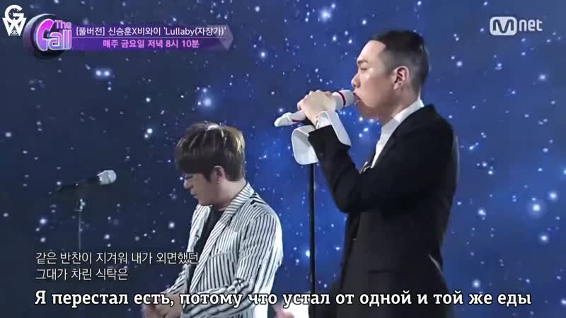 [GW] Shin Seung Hun feat. BewhY - Lullaby (The call) [рус.саб]