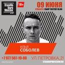 Илья Соболев фото #17