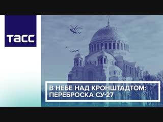 В небе над Кронштадтом: переброска Су-27
