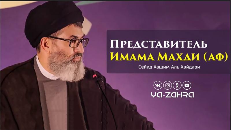 Представитель Имама Махди - Сейид Хашим Аль Хайдари