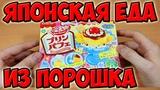 Японская Еда из Порошка. Готовлю и Пробую Пудинг
