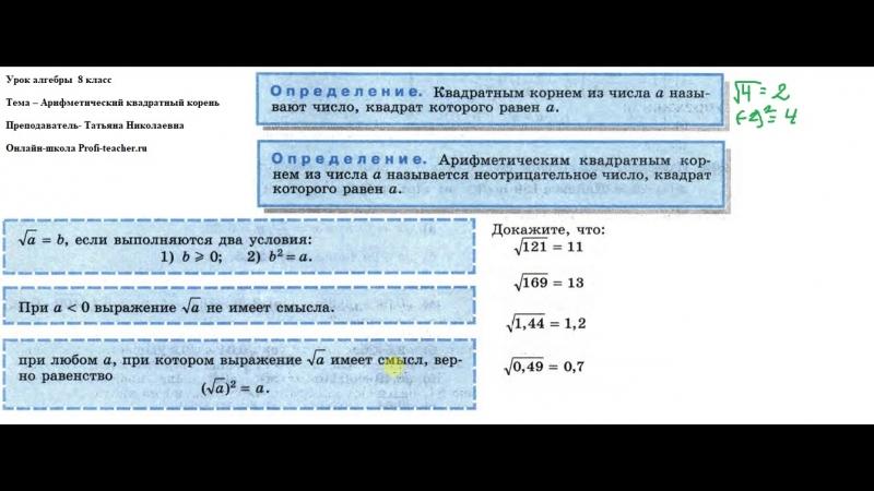 Математика. 8 класс. Арифметический квадратный корень. Татьяна Николаевна. Profi-Teacher.ru