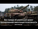 Андрей Ваджра Вся правда об украинской армии бронированная импотенция нэзалэжности № 26