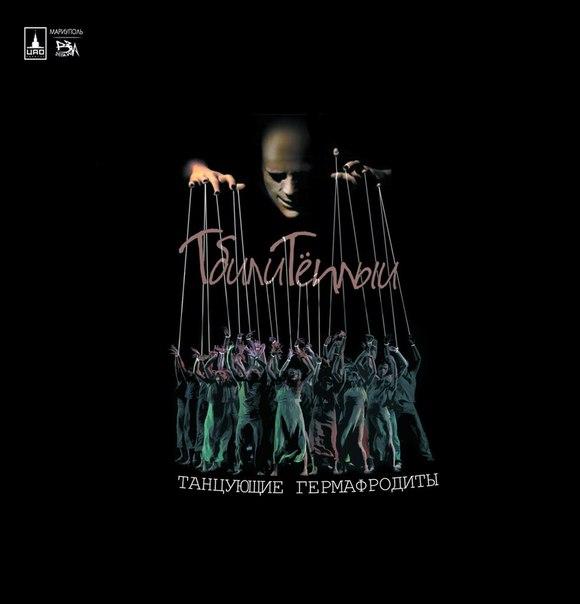 Тбили Теплый - Танцующие Гермафродиты (2014)