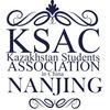 Kazakhstan Students Association in Nanjing