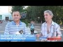 Выборы главы Красноармейска. Мнения жителей