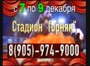 Сочинский цирк Шапито ПРИГЛАШАЕТ