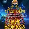 12 СЕНТЯБРЯ :: НАЙК БОРЗОВ (live) //BARak O'Mama