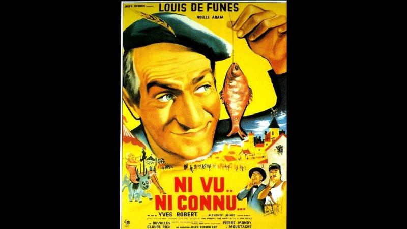 Не пойман – не вор 1958.( Ni vu... Ni connu..., ) реж.Ив Робер