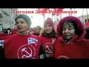 Сегодня День Революции Бабушки Прогнули Путина с Зюгановым у нас было ДЕТСТВО