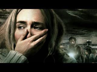 Тихое место   a quiet place ужасы, фантастика. сша, 2018