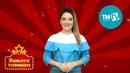 Яшьлек тавышы 20.04.2019 Лиана Марданова