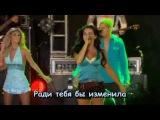 31_RBD - Empezar desde cero (Russian subtitles) 2008