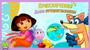 Приключения Даши Путешественницы Исследуем Города и Страны Игровой Мультик Детский Летсплей